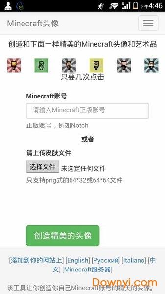 Minecraft�^��������app v1.0.0 ���� 0