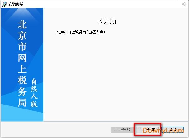 北京市网上税务局电脑版