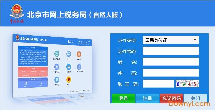 北京市网上税务局自然人版 v1.0.1.26658 安装版 0