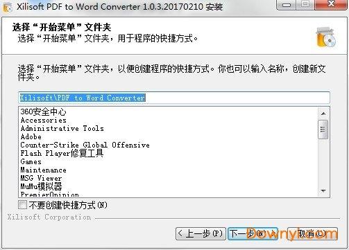 Xilisoft PDF to Word Converter(PDF转Word工具) v1.0.3 中文版 0