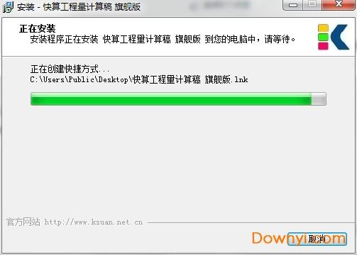 快算工程量�算稿免加密狗版 v9.29 最新版 0