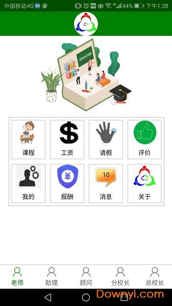 三人行助教app v0.1.16 安卓版 0