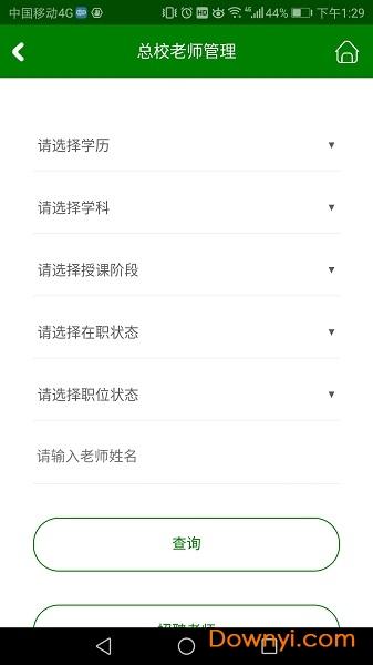 三人行助教app v0.1.16 安卓版 1
