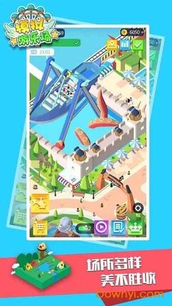 模擬游樂場經營游戲 v1.0.0 安卓版 0