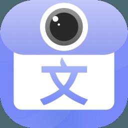 拍照图片转文字软件v3.0 安卓版