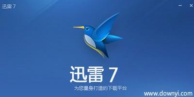 迅雷7苹果官方下载正式版_迅雷7破解版_迅雷7手机版下载