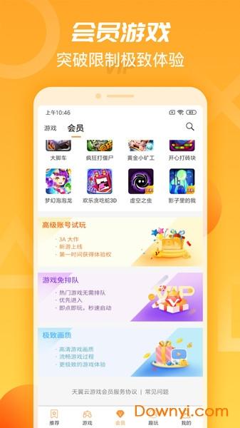 天翼云游戲手機版 v3.0.0 安卓版 0