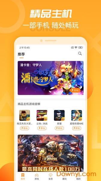 天翼云游戲手機版 v3.0.0 安卓版 1