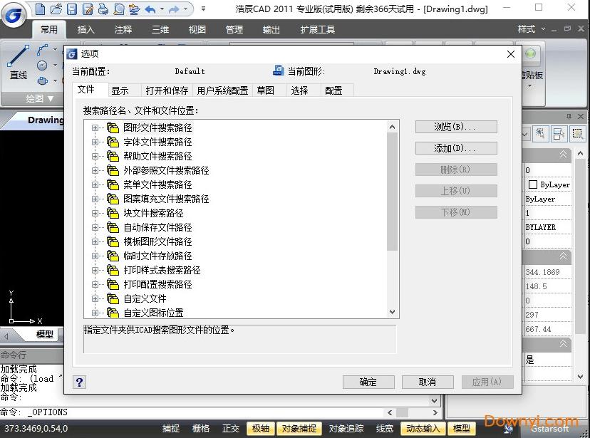 浩辰CAD2011专业破解版