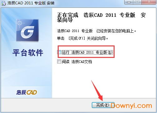 浩辰CAD2011专业破解版 无限试用版 0