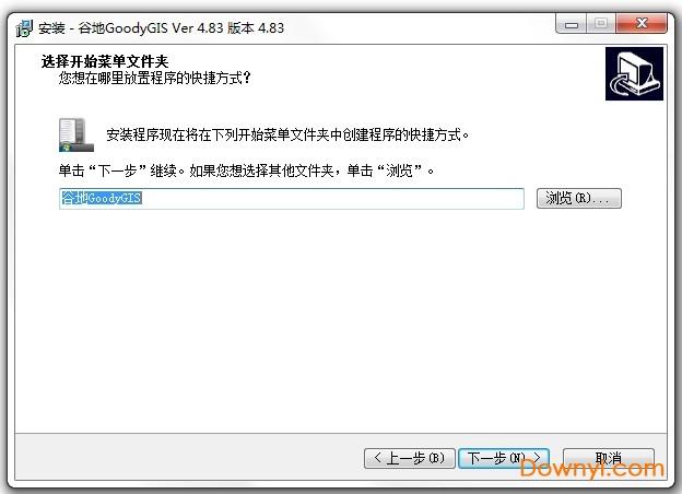 谷地GoodyGIS破解版 v4.83 永久试用版 1