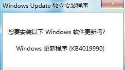 win7修复补丁kb4019990 32/64位 0