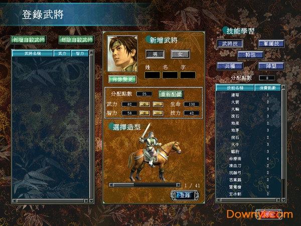 三國群英傳7中文版 免安裝版 1