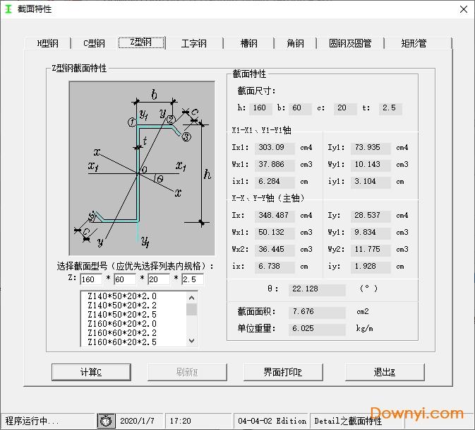 钢结构截面特性计算电脑版