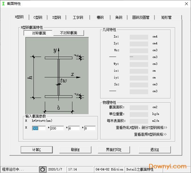 钢结构截面特性计算器电脑版 v1.0 绿色版 0