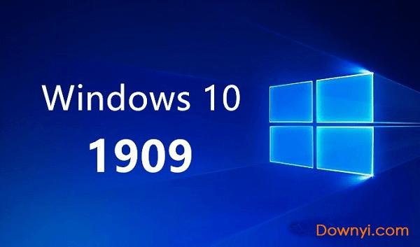 Windows10 1909版下载