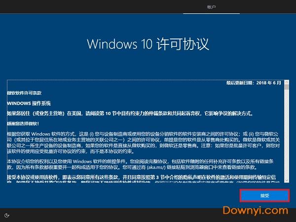 Windows10 1909正式版 官方版 0