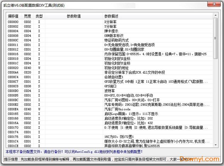 凯立德6.0版配置数据diy工具