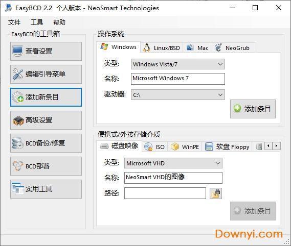 easybcd中文破解版 v2.2 绿色版 0