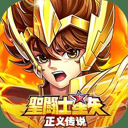圣斗士星矢正义传说游戏v1.0.19 安卓版