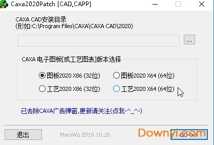caxacad2020破解文件