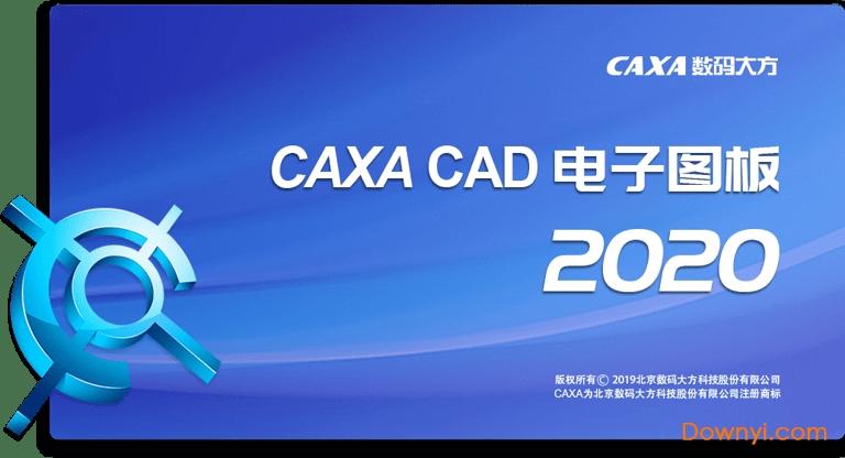 caxacad2020破解文件 绿色版 0
