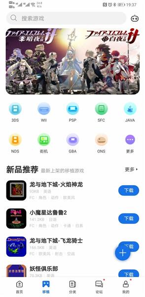 爱吾游戏宝盒pc版下载