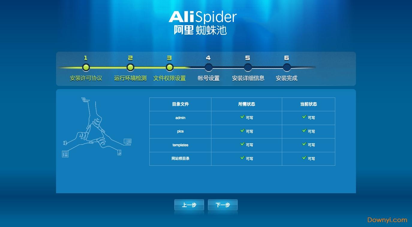 阿里蜘蛛池官方版 v1.4.2 最新版 1