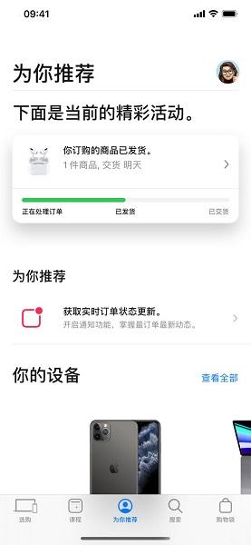 AppleStore苹果商店手机版 v5.9 iPhone版 0