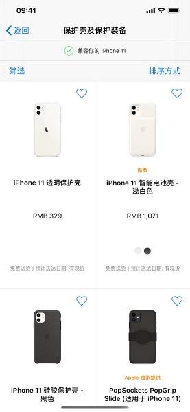 apple store最新版