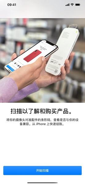 AppleStore苹果商店手机版 v5.9 iPhone版 1