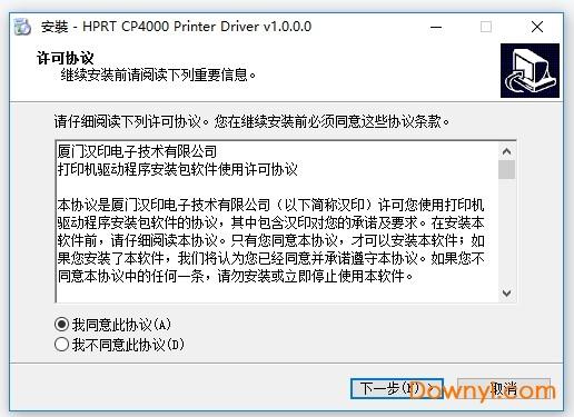 HPRT CP4000L打印机驱动程序 v1.0.0.0 官方最新版 0