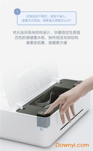 小米打印机驱动下载