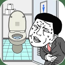 我想早点去厕所中文版