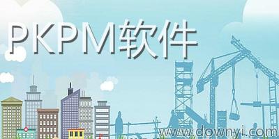 pkpm版本有哪些?正版pkpm软件下载-pkpm破解版下载