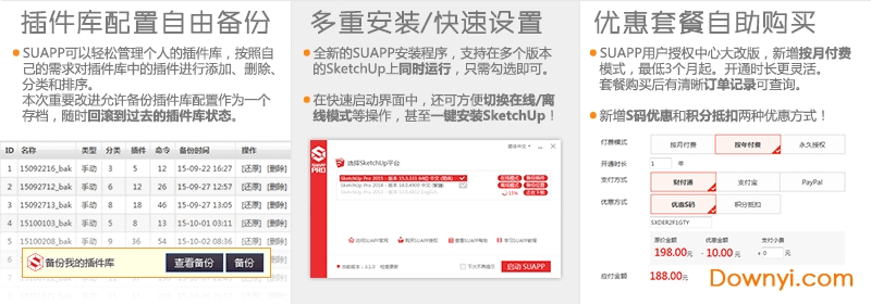 suapp插件库中文版 v3.4 官方版 1