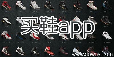 买鞋app