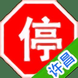 许昌车辆违章查询app