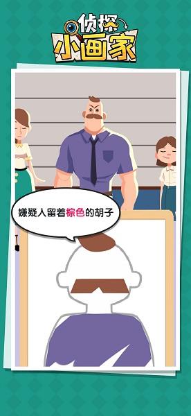 侦探小画家中文最新版 v1.0.33 安卓正版 0