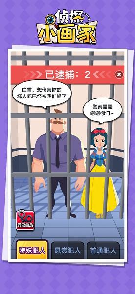 侦探小画家中文最新版 v1.0.33 安卓正版 2