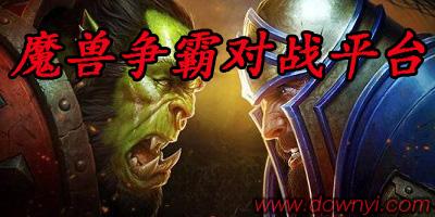 魔兽争霸对战平台