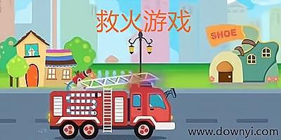 救火游戏大全-救火手机游戏-灭火游戏下载