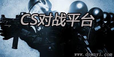 CS对战平台有哪些?反恐精英对战平台-最好的cs游戏平台