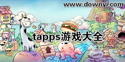 Tapps Games游戏大全-Tapps Games游戏下载-tapps手机游戏