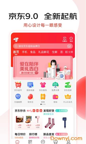 手机京东app手机版 v9.2.0 安卓最新版 3