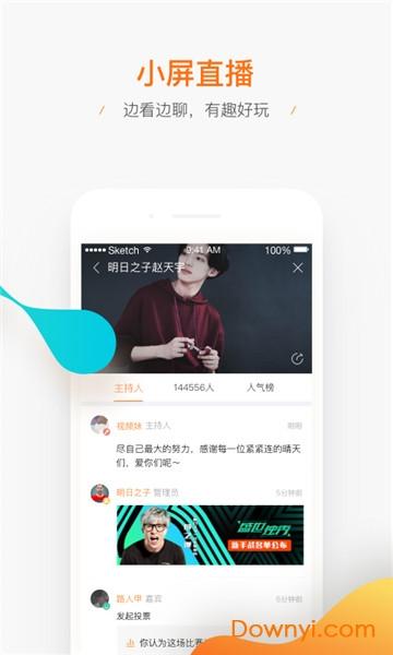 腾讯tlive app(腾讯直播) v2.8.2.1776 安卓版0