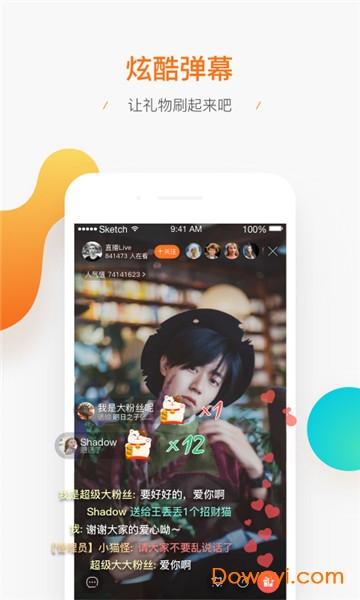 腾讯tlive app(腾讯直播) v2.8.2.1776 安卓版1