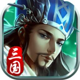 霸王三国游戏