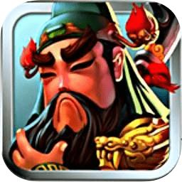 三国塔防蜀传手机版游戏