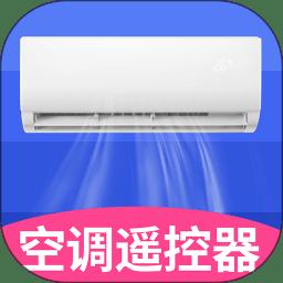 空调智能遥控app